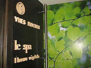 La Gree des Landes - Eco-Hotel Spa Yves Rocher : spa L'heure vegetale